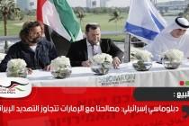 دبلوماسي إسرائيلي: مصالحنا مع الإمارات تتجاوز التهديد الإيراني