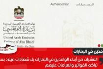 العشرات من أبناء الوافدين في الإمارات بلا شهادات ميلاد بسبب تراكم الفواتير والغرامات عليهم