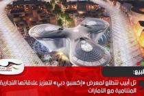 تل أبيب تتطلع لمعرض «إكسبو دبي» لتعزيز علاقاتها التجارية المتنامية مع الأمارات
