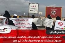 """""""أمهات المختطفين"""" باليمن تطالب بالكشف عن مصير مختفين بسجون مليشيات مدعومة من #الإمارات في عدن"""