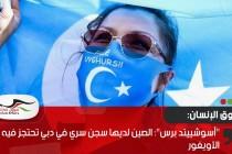 """""""أسوشييتد برس"""": الصين لديها سجن سري في دبي تحتجز فيه الأويغور"""