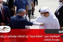 """أسوشييتد برس: """"صفقة سرية"""" بين الإمارات وإسرائيل في إيلات مهددة بالإلغاء"""