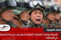 صحيفة روسية: المخابرات الصينية تجعل من دبي مركزاً لعملياتها في المنطقة