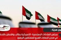 مجلس العلاقات الإسلامية- الأمريكية يطالب واشنطن بالتحقيق في سجن الإمارات السري للمعتقلين الإيغور