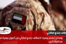 وسائل إعلام يمنية: اختطاف جندي اماراتي من أصول يمنية في محافظة أبين