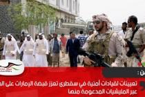 تعيينات لقيادات أمنية في سقطرى تعزز قبضة الإمارات على الجزيرة عبر المليشيات المدعومة منها