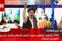 CNN تكشف كواليس هروب الرئيس الأفغاني أشرف غني من كابول إلى الإمارات