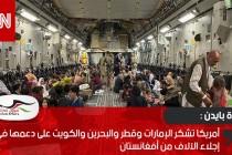 أمريكا تشكر الإمارات وقطر والبحرين والكويت على دعمها في إجلاء الآلاف من أفغانستان