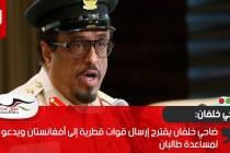 ضاحي خلفان يقترح إرسال قوات قطرية إلى أفغانستان ويدعو لمساعدة طالبان