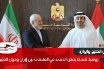 روسيا: نلاحظ بعض الدفء في العلاقات بين إيران ودول الخليج