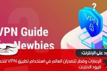 الإمارات وقطر تتصدران العالم في استخدام تطبيق VPN لتخطي قيود الانترنت