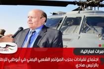 اجتماع لقيادات بحزب المؤتمر الشعبي اليمني في أبوظبي للإطاحة بالرئيس هادي