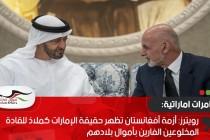 رويترز: أزمة أفغانستان تظهر حقيقة الإمارات كملاذ للقادة المخلوعين الفارين بأموال بلادهم