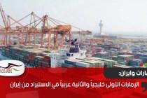 الإمارات الأولى خليجياً والثانية عربياً في الاستيراد من إيران