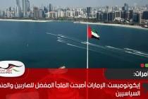 إيكونوميست: الإمارات أصبحت الملجأ المفضل للهاربين والمنفيين السياسيين