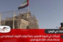 تحركات في شبوة للتصعيد رفضاً لتواجد القوات الإماراتية في محطة بلحاف للغاز شرق اليمن