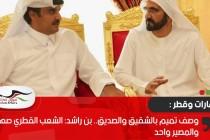 وصف تميم بالشقيق والصديق.. بن راشد: الشعب القطري صهر والمصير واحد