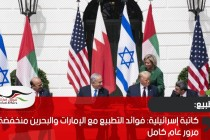 كاتبة إسرائيلية: فوائد التطبيع مع الإمارات والبحرين منخفضة رغم مرور عام كامل
