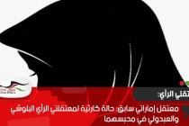 معتقل إماراتي سابق: حالة كارثية لمعتقلتي الرأي البلوشي والعبدولي في محبسهما