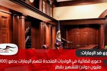 دعوى قضائية في الولايات المتحدة تتهم الإمارات بدفع (100 مليون دولار) للتشهير بقطر