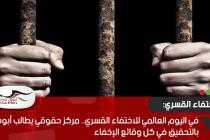 في اليوم العالمي للاختفاء القسري.. مركز حقوقي يطالب أبوظبي بالتحقيق في كل وقائع الإخفاء