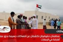 منظمتان حقوقيتان تكشفان عن انتهاكات جسيمة بحق عمال أفارقة في الإمارات