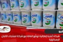 شركة أغذية إماراتية توقّع اتفاقا مع شركة لمنتجات الألبان الإسرائيلية