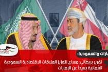 تقرير بريطاني: مساع لتعزيز العلاقات الاقتصادية السعودية العُمانية بعيداً عن الإمارات