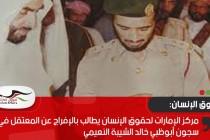 مركز الإمارات لحقوق الإنسان يطالب بالإفراج عن المعتقل في سجون أبوظبي خالد الشيبة النعيمي