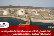 ميدل إيست آي: الإمارات حولت ميناء الغاز والنفط في بلحاف اليمنية لثكنة عسكرية.. ومطالبات بخروجهم