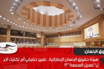 """هيئة حقوق الإنسان الإماراتية.. تغيير حقيقي أم تكتيك آخر ل""""غسيل السمعة""""؟!"""