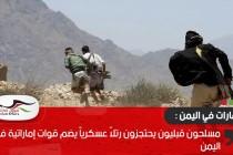 مسلحون قبليون يحتجزون رتلاً عسكرياً يضم قوات إماراتية في اليمن