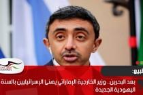 بعد البحرين.. وزير الخارجية الإماراتي يهنئ الإسرائيليين بالسنة اليهودية الجديدة