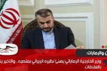 وزير الخارجية الإماراتي يهنئ نظيره الإيراني بمنصبه.. والأخير يشيد بالعلاقات