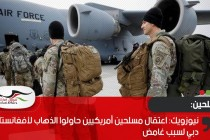 نيوزويك: اعتقال مسلحين أمريكيين حاولوا الذهاب لأفغانستان عبر دبي لسبب غامض