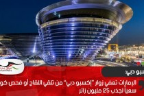 """الإمارات تعفي زوار """"إكسبو دبي"""" من تلقي اللقاح أو فحص كورونا سعياً لجذب 25 مليون زائر"""