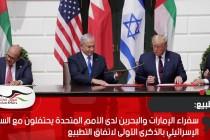 سفراء الإمارات والبحرين لدى الأمم المتحدة يحتفلون مع السفير الإسرائيلي بالذكرى الأولى لاتفاق التطبيع