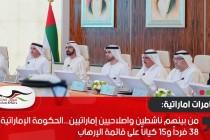 من بينهم ناشطين وإصلاحيين إماراتيين...الحكومة الإماراتية تدرج 38 فرداً و15 كياناً على قائمة الإرهاب