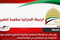 بيان صادر عن الرابطة الإماراتية لمقاومة التطبيع بالتزامن مع إدراج مجموعة من الإماراتيين في قوائم الإرهاب