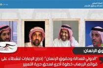 """""""الدولي للعدالة وحقوق الإنسان"""": إدراج الإمارات لنشطاء على قوائم الإرهاب خطوة أخرى لسحق حرية التعبير"""