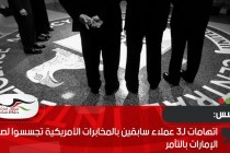 اتهامات لـ3 عملاء سابقين بالمخابرات الأمريكية تجسسوا لصالح الإمارات بالتآمر