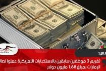 تغريم 3 موظفين سابقين بالاستخبارات الأمريكية عملوا لصالح الإمارات بمبلغ 1.68 مليون دولار