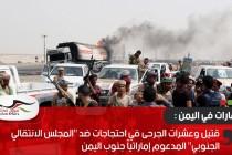 """قتيل وعشرات الجرحى في احتجاجات ضد """"المجلس الانتقالي الجنوبي"""" المدعوم إماراتياً جنوب اليمن"""