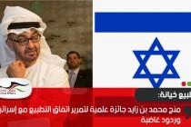 منح محمد بن زايد جائزة علمية لتمرير اتفاق التطبيع مع إسرائيل... وردود غاضبة