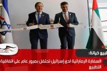 السفارة الإماراتية لدى إسرائيل تحتفل بمرور عام على اتفاقية التطبيع