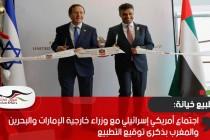 اجتماع أمريكي إسرائيلي مع وزراء خارجية الإمارات والبحرين والمغرب بذكرى توقيع التطبيع