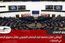 أبوظبي تعلن رفضها قرار البرلمان الأوروبي بشأن حقوق الإنسان في الإمارات