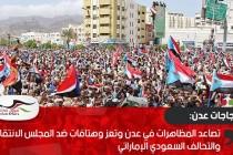 تصاعد المظاهرات في عدن وتعز وهتافات ضد المجلس الانتقالي والتحالف السعودي الإماراتي