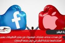 آبل هددت بحذف منتجات فيسبوك من متجر التطبيقات بسبب استخدامها بتجارة البشر في دول منها الإمارات