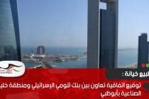 توقيع اتفاقية تعاون بين بنك لئومي الإسرائيلي ومنطقة خليفة الصناعية بأبوظبي